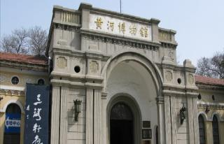 Yellow River Museum