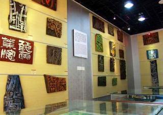 International Lettering Museum Of Art Of Xiamen