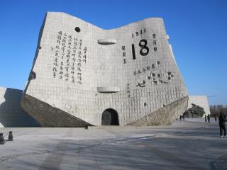 '9.18' Historical Museum